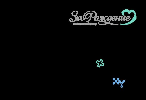 Дизайн сайта «Зарождение»